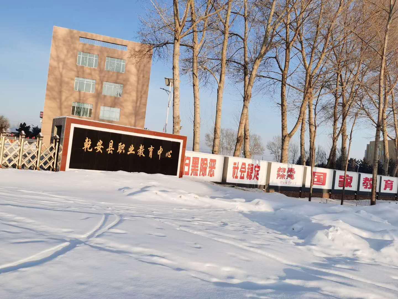 吉林松原乾安县职业教育中心万博苹果版下载安装