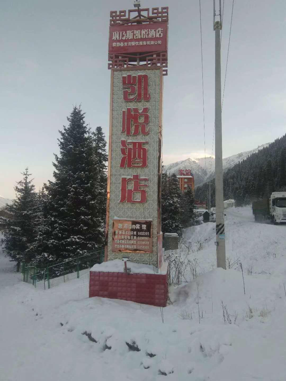 新疆巴音郭愣凯越酒店万博彩票app下载安装安装交付