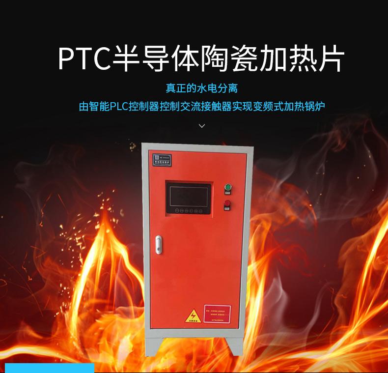 XBK-6热敏陶瓷电锅炉
