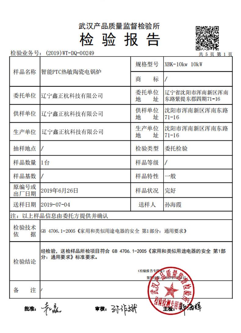 XBK-6热敏陶瓷电锅炉日博体育质量检测报告