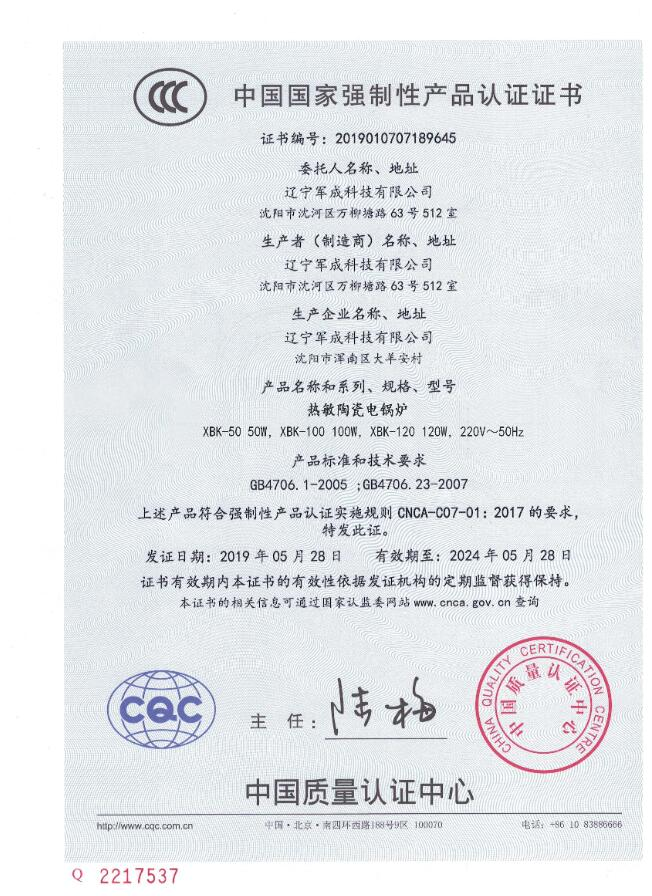 XBK-6热敏陶瓷电锅炉3C认证
