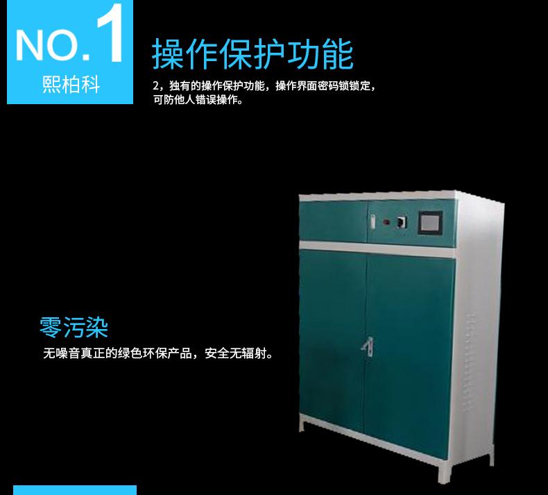 XBK-4半导体电锅炉