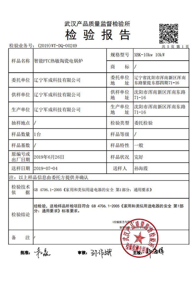 XBK-4半導體電鍋爐產品質量檢測報告