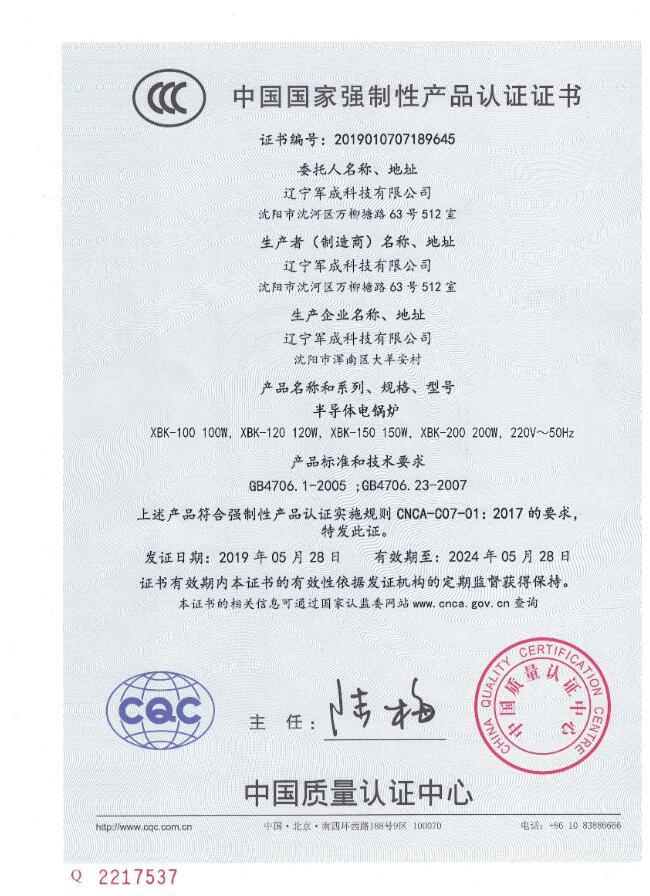 XBK-4半导体电锅炉3C认证