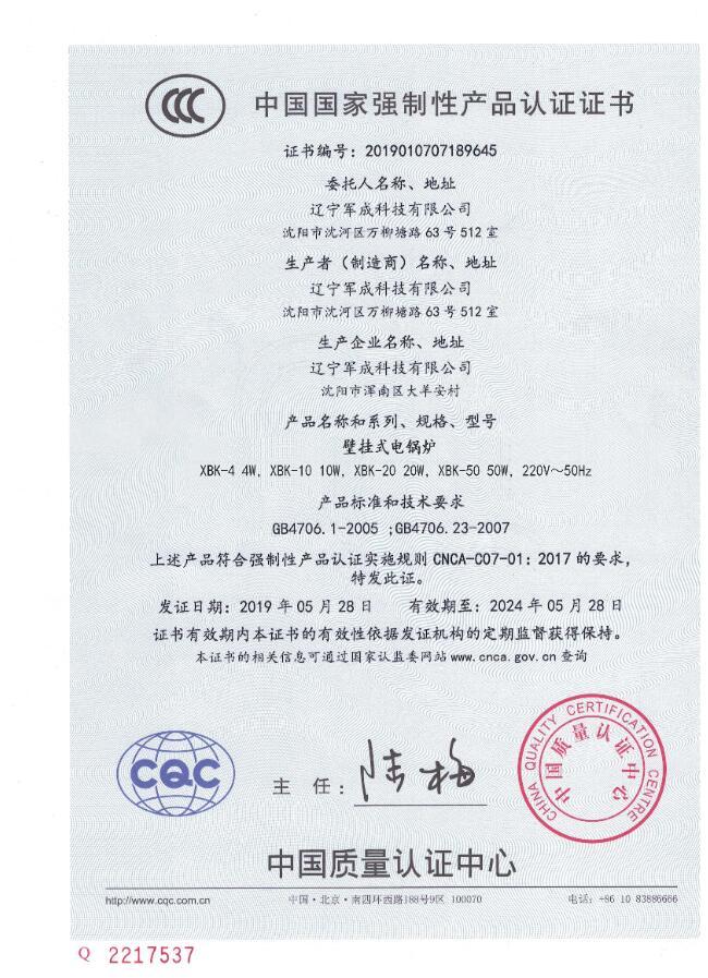 XBK-4半导体壁挂式电锅炉3C认证