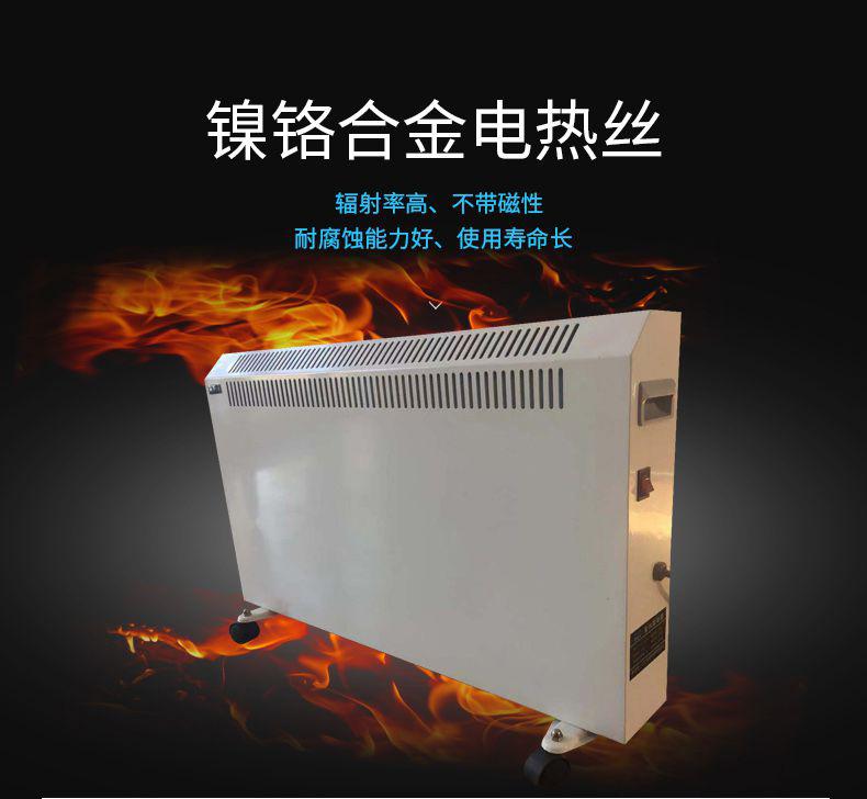 XBK-2500T對流靜音電暖器產品型號基本參數
