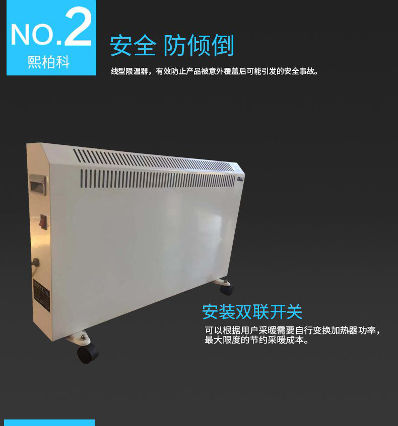 XBK-2500T對流靜音電暖器