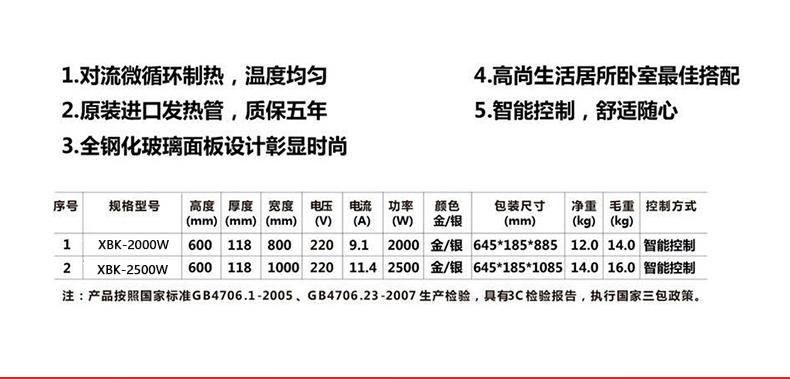 XBK-2500W对流散热式电暖器产品型号基本参数