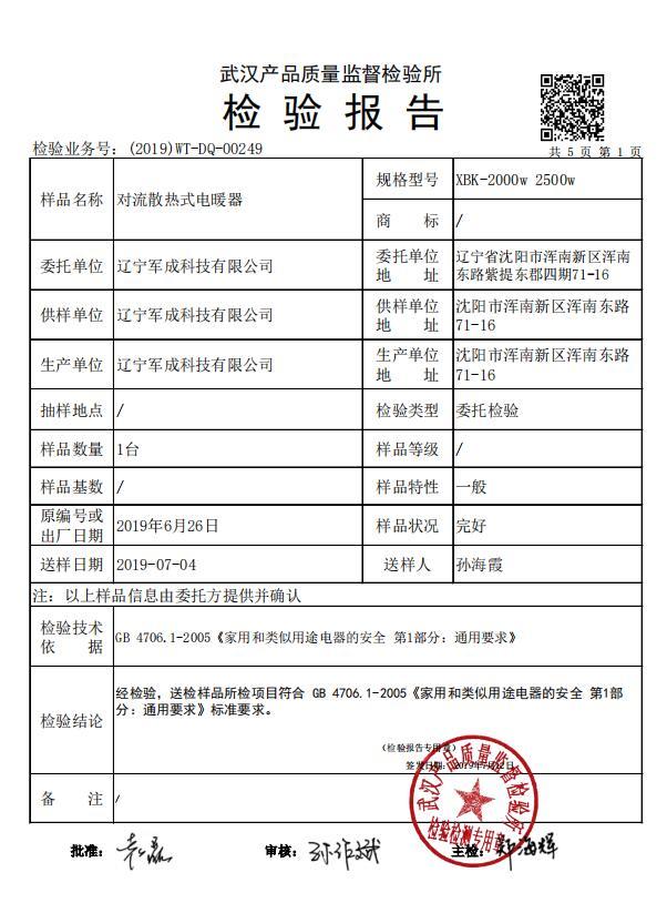 XBK-2500W对流散热式电暖器产品质量检测报告