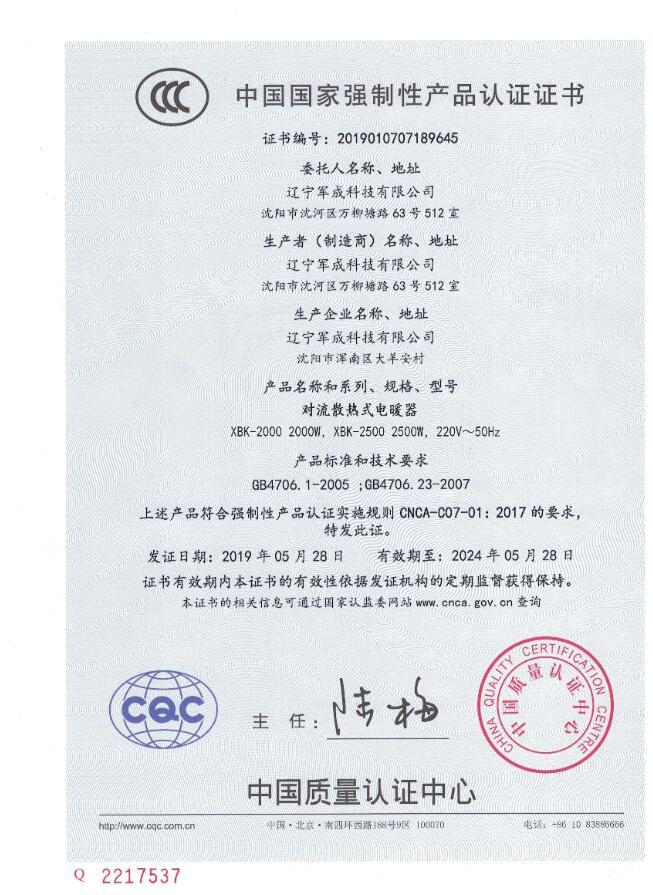 XBK-2500W对流散热式电暖器3C认证