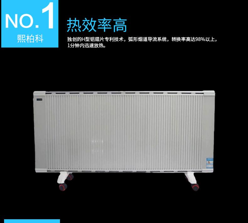 XBK-2500W碳纖維電暖器