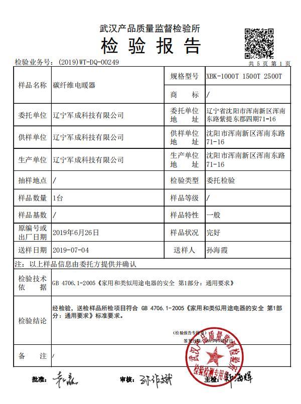 XBK-2500W碳纤维电暖器产品质量检测报告