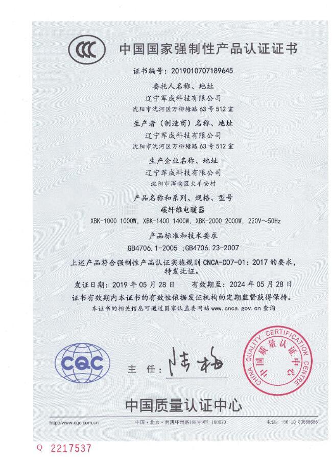 XBK-2500W碳纤维电暖器3C认证